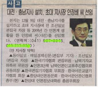 부동산신문사고1.jpg